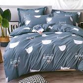 【eyah 】台灣製時尚品味超細雲絲絨雙人床包涼被組-藍色貓咪