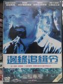 影音專賣店-Y90-011-正版DVD-電影【邊緣追緝令】-那森費隆 艾曼紐沃潔 錢德拉韋斯特