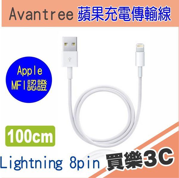 Avantree SWAN MFI Lightning USB Apple認證 充電傳輸轉接頭,線長100cm 8pin 傳輸線,海思代理