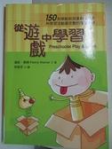 【書寶二手書T8/少年童書_ISL】從遊戲中學習_李郁芬, PENNY WARNER
