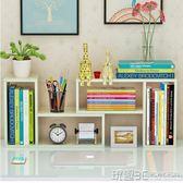 書架 置物大學生用宿舍書桌上的小型書架簡易多層功能組裝寢室桌面收納 玩趣3C