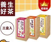 豐滿生技 洛神花茶/薑紅茶/紅薑黃烏龍茶 三盒特惠組