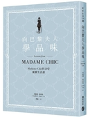 (二手書)向巴黎夫人學品味:Madame Chic的20堂優雅生活課