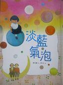 【書寶二手書T1/勵志_OHZ】淡藍氣泡_廖玉蕙