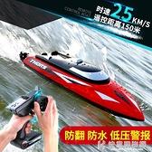 大型遙控船高速快艇兒童男孩充電電動無線防水上游艇輪船玩具 快意購物網