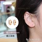 耳骨環 耳圈女氣質韓國簡約金色耳環小圓環圈圈 睡覺不用摘的耳扣 晴天時尚