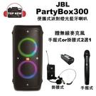 [贈無線麥克風] JBL 內建電池 Pa...