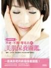 博民逛二手書《逆轉肌齡!不老、不黑、零毛孔的美肌保養圖鑑:圖解!日本第一美肌專家