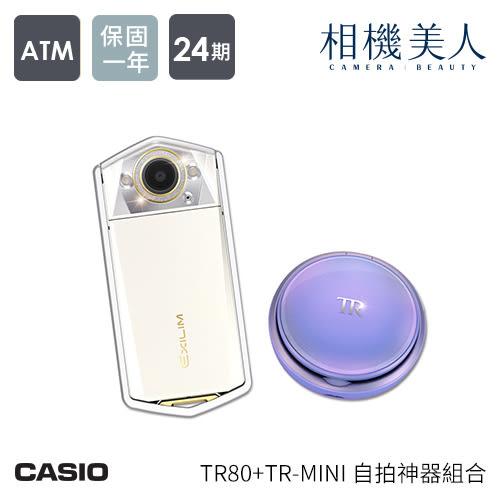 【加贈TR mini】CASIO TR80 公司貨 送64G+清潔組+讀卡機+小腳+保貼+包 24期0利率 自拍神器