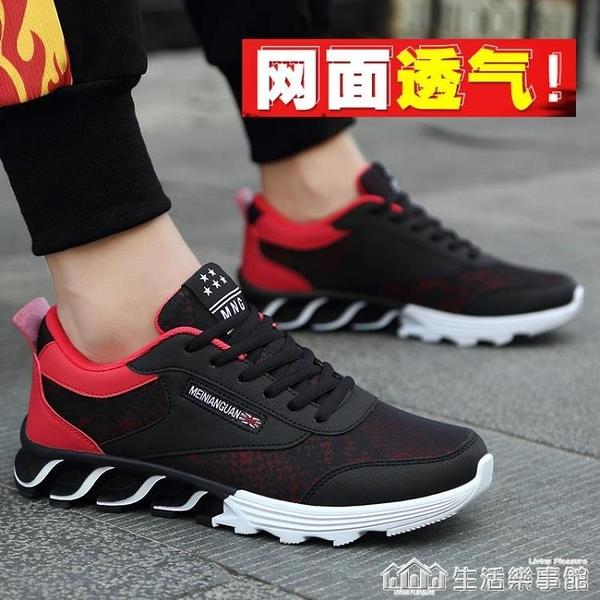 鞋子夏季男2020新款網鞋跑步休閒運動鞋增高透氣學生百搭秋季男鞋 樂事館新品