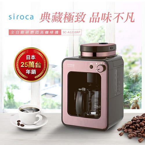 【福利品】日本siroca crossline 自動研磨悶蒸咖啡機-玫瑰粉紅 SC-A1210RP