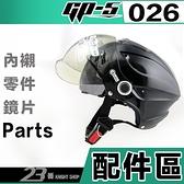 GP-5 雪帽 專用 泡泡鏡 GP5 026 可掀泡泡鏡 淺茶 透明 深色 頭襯 半罩 安全帽 專用配件