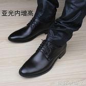 尖頭皮鞋男士韓版正裝內增高休閒冬季男鞋青年商務英倫透氣婚鞋子   蘿莉小腳丫