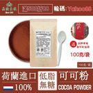 100%荷蘭微卡低脂無糖可可粉100公克...