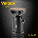 Velbon 金鐘 QHD-63 自由雲台