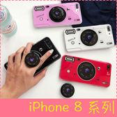 【萌萌噠】iPhone 8 / 8 Plus 韓國創意 smile復古相機保護殼 抖音網紅同款氣囊支架 全包矽膠軟殼