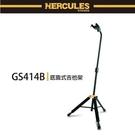 【非凡樂器】HERCULES / GS414B/底靠式吉他架/AGS重力自鎖設計/公司貨