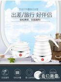電熱水壺-旅行電熱水壺小型迷你小便攜可折疊式旅游燒水壺日本德國-奇幻樂園