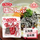 日本 北海道 昆布鹽 28g 小包裝 海...