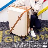 拉桿箱行李箱密碼箱拉桿箱女小清新22寸旅行箱子韓版大學生萬向輪子母箱LX【七月好物】