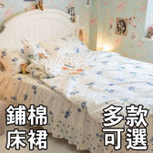 【鋪棉床裙】QPS3雙人加大鋪棉床裙與雙人新式兩用被五件組 100%精梳棉 多款可選 台灣製 棉床本舖