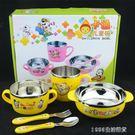 兒童餐具 兒童訓練餐具防摔可愛米飯輔食碗勺叉套裝不銹鋼寶寶餐具 1995生活雜貨