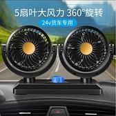 車載風扇12V24V通用汽車用小電風扇大貨車雙頭搖頭USB電風扇【618優惠】
