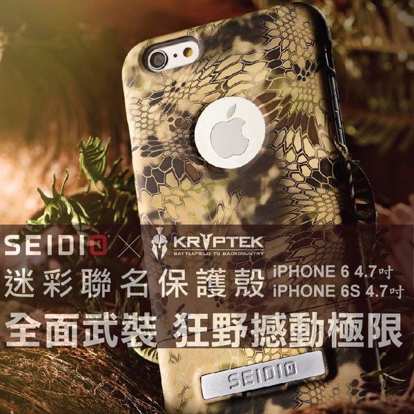 SEIDIO x KRYPTEK聯名 New SURFACE迷彩保護殼 for Apple iPhone 6 / 6s 4.7吋