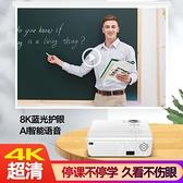 投影儀 手機投影儀家用便攜式墻上看電影電視學生宿舍臥室墻投辦公一體機無線 快速出貨YYS