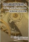 你也能成為發明人(簡體中文版)
