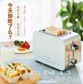 吐司機 IPT-750C-W多士爐家用烤面包機迷你宿舍土吐司機 220v igo 晶彩生活