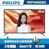 ★送美食鍋★PHILIPS飛利浦 55吋4K UHD聯網液晶顯示器+視訊盒55PUH6082