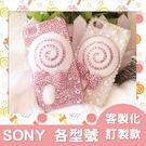 SONY XA2 Ultra XZ2 L2 XA1 Plus XZ1 Compact XZ Premium XA1 Ultra 手機殼 水鑽殼 客製化 訂做 滿鑽棒棒糖