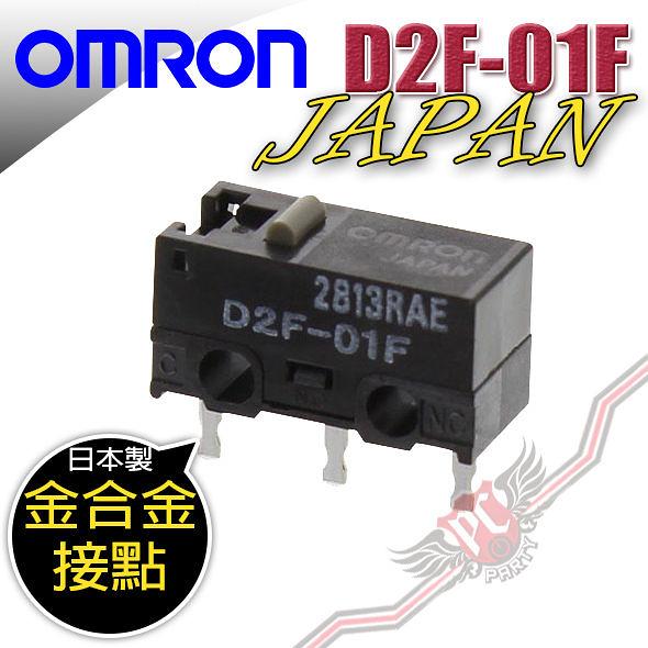 [ PC PARTY ] 歐姆龍 OMRON D2F-01F 日本製 微動開關 金合金接點
