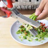 剪蔥花神器不銹鋼五層蔥花剪刀多功能廚房剪刀家用切蔥花輔食剪刀  『歐韓流行館』
