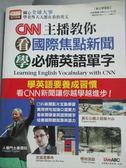 【書寶二手書T1/語言學習_QFP】CNN主播教你 看國際焦點新聞 學必備英語單字_LiveABC編輯群