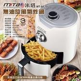 米塔 2公升雅仕智慧旋風氣炸鍋MT-AF10【Z200421】