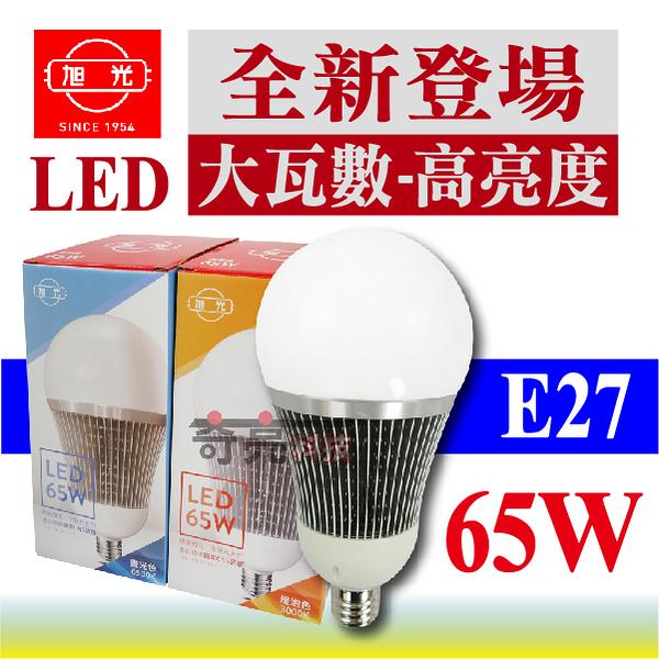 旭光 65W 大瓦數 高亮度 LED燈泡 省電燈泡 E27燈泡 CNS全周光  含稅【奇亮科技】