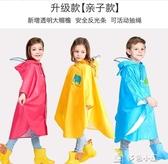 雨衣幼稚園女童小學生雨披斗篷式小孩寶寶帶書包位男童雨衣 多色小屋