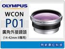 OLYMPUS WCON-P01廣角外接...