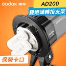【現貨 公司貨】AD200 Pro 保榮卡口 雙燈頭支架 神牛 Godox AD-B2 雙燈 燈座 Bowens 無燈管