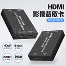 擷取卡 HDMI擷取盒 直播盒 影像擷取 4K輸入 免驅動 實況 直播 錄製 畫面(80-3733)