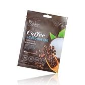 原森之美去角質煥膚面膜-單片(咖啡椰子油)10分鐘趕走疲憊促進代謝