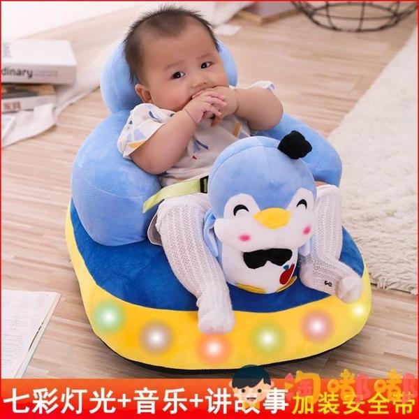 兒童沙發 嬰兒學坐小沙發寶寶練習坐立訓練椅靠背學座椅【淘嘟嘟】