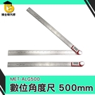 角度規 量角規50公分 數顯木工量角度尺 角度計 量角尺 斜率 木工角尺 MET-ALG500多角度測量