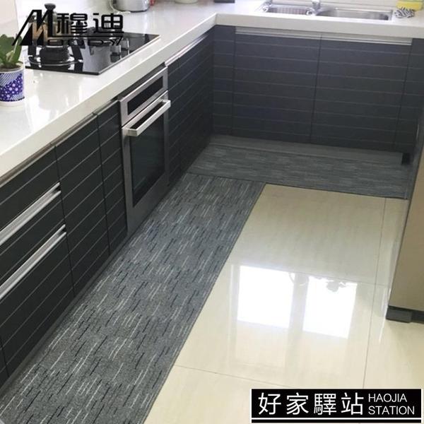廚房地墊耐臟吸水吸油地毯廚房長條可愛入門墊客廳臥室防滑墊定制