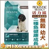 ◆MIX米克斯◆美國活力滋.無穀幼犬 二種魚健康成長配方12磅(5.44kg),WDJ推薦飼料