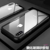 樂晶系列 iPhone Xs XR Xs Max 保護殼 玻璃背板 矽膠邊框 玻璃殼 全包 防刮 保護套 支持無線充電