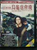 影音專賣店-P01-541-正版DVD-電影【烏龜也會飛】-代表伊朗競逐奧斯卡最佳外語片