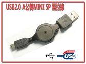 [富廉網] USB 2.0 A公轉MINI 5P 易拉線 80公分 US-12